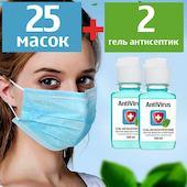 Комплект: 25 масок и 2 геля антисептика (2х100мл)