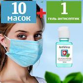 Комплект: 10 масок и 1 гель антисептик 100мл