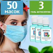 Комплект: 50 масок и 3 геля антисептика (3х100мл)