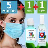Комплект: 5 масок, 1 гель, 1 спрей антисептик