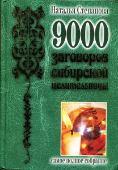 9000 заговоров сибирской целительницы. Самое