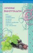 Лечение виноградом. Карнаки. ISBN: 978-5-4236-0024-2