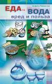 Еда и вода: вред и польза. Чижанова А. ISBN
