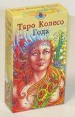 Таро Колесо Года. ISBN: 978-5-91937-026-0