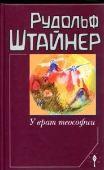 У врат теософии. Штайнер Рудольф. ISBN: 978-5-94698-252-8