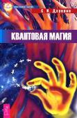 Квантовая магия. Доронин С.И. ISBN: 978-5-9573-0844-7