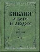 Библия о боге и людях. ISBN: 978-5-222-17992-5