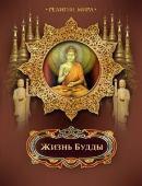 Жизнь Будды. Бутромеев В. ISBN: 978-5-373-04280-2