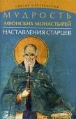 Мудрость Афонских монастырей. Наставления