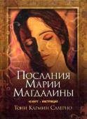 Послание марии Магдалины (45 карт+инструкция)