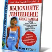Выдохните лишние килограммы. Гроут П. ISBN