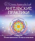 Ангельские практики. Ангеловская Ольга. ISBN