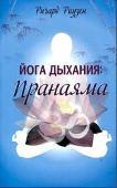 Йога дыхания. Пранаяма. Белошеев О. Г. ISBN