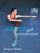 Аква-йога для беременных. Фридман. ISBN: