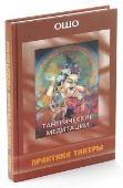 Тантрические медитации. Практика тантры.