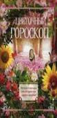 Цветочный гороскоп. Растения талисманы о