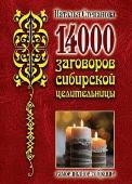 14000 заговоров сибирской целительницы. Степанова