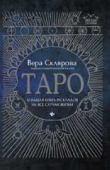 Таро: большая книга раскладов на все случаи