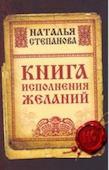 Книга исполнения желаний. Степанова Наталья