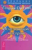 Исцеляющие настрои. Сытин Георгий Николаевич