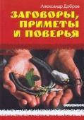 Заговоры, приметы и поверья. Добров А. ISBN