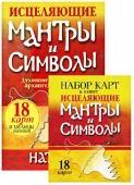 Исцеляющие мантры и символы. Натара. ISBN