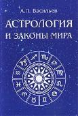 Астрология и законы мира. Васильев Т.Э. ISBN