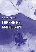 Горемыки миленькие. ISBN: 978-5-91078-058-7