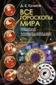 Все гороскопы мира. Полная энциклопедия.