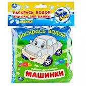 """Книжка для ванны Умка, """"Машинки"""" 997041288"""