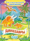 """Игры с многоразовыми наклейками Росмэн """"Динозавры"""""""
