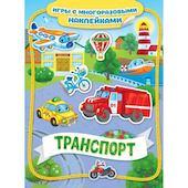 """Игры с многоразовыми наклейками Росмэн """"Транспорт"""""""