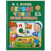 "Книга ""М. Жукова. Чтение после букваря"" Умка"