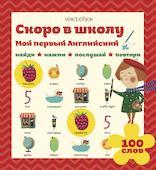 """Интерактивная книга VoiceBook """"Мой первый"""
