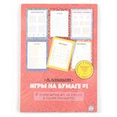 """Планшет """"Игры на бумаге №1"""" HappyLine 997088610"""