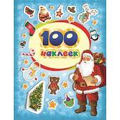 """Альбом """"100 зимних наклеек"""" Росмэн 997175099"""