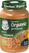 Пюре Gerber Organic Кускус с говядиной 190г
