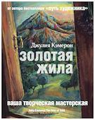 Золотая жила. Кэмерон Дж. ISBN: 9785907056008