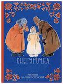 Снегурочка. ISBN: 9785926820901. 1 отзыв