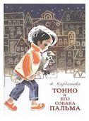 Тонио и его собака Пальма. Кардашова А. ISBN