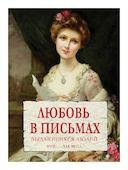 Любовь в письмах выдающихся людей XVIII-XIX