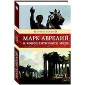 Марк Аврелий и конец античного мира. Ренан