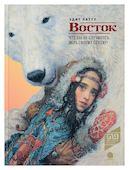 Восток. Патту Э. ISBN: 9785990992764. 8 отзывов