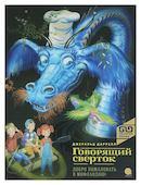 Говорящий сверток. Даррелл Дж. ISBN: 9785990992757