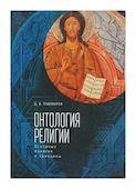 Онтология религии. Пивоваров Д.В. ISBN: 9785906860224