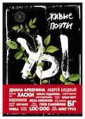 Живые поэты. ISBN: 9785040930517. 1 отзыв