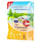 Сыр Тысяча Озер Утренний 45% нарезка БЗМЖ